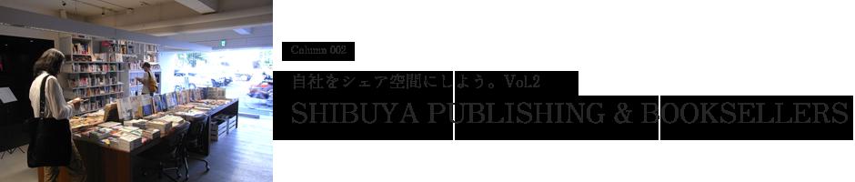Vol.2 シブヤパブリッシング 自社をシェア空間にしよう。