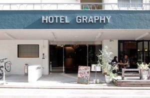 ホテルグラフィ